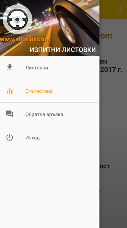 ShofiorCom Pro menu